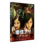 着信アリFinal スタンダード・エディション(DVD)