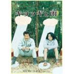 キツツキと雨 通常版(DVD)