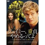 ジェイミー、童貞やめるってよ(DVD)