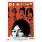 愛しのフリーダ [DVD]