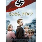 さよなら、アドルフ(DVD)
