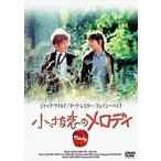 小さな恋のメロディ(DVD)