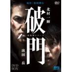 破門(疫病神シリーズ)DVD-BOX(DVD)