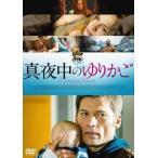 真夜中のゆりかご(DVD)