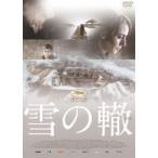 雪の轍(DVD)