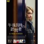 午後8時の訪問者(DVD)