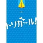 トリガール! DVD豪華版(DVD)