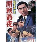 陸軍中野学校 開戦前夜(DVD)
