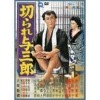 切られ与三郎(DVD)