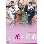 花の兄弟(DVD)
