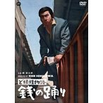ど根性物語 銭の踊り [DVD]