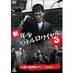 新・年少バトルロワイヤル3(DVD)