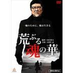 荒ぶる魂の華(DVD)