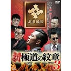 新・極道の紋章3(DVD)