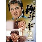 極サギ2(DVD)