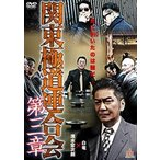 関東極道連合会 第三章 [DVD]