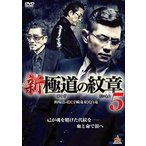 新・極道の紋章5(DVD)