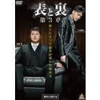表と裏 第3章(DVD)