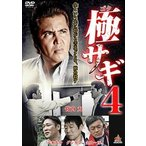 極サギ4 [DVD]