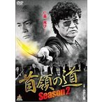 首領の道Season2(DVD)