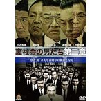 裏社会の男たち 第二章(DVD)