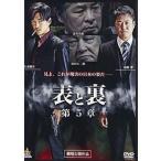 表と裏 第5章(DVD)