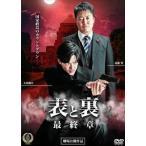 表と裏 最終章(DVD)