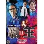 覇王2〜凶血の系譜〜(DVD)