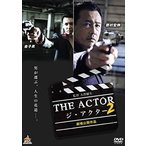 THE ACTOR-ジ・アクター2-(DVD)