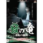 發の竜〜逆転の闘牌〜 [DVD]