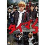 タイマン3(DVD)