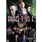 極道十勇士 第二章(DVD)