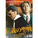 仁義の聖戦 ジャックナイフ 完結編(DVD)