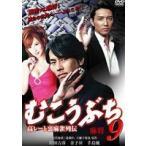 高レート裏麻雀列伝 むこうぶち9 麻将(DVD)