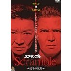 Scramble スクランブル 抗争の死角(DVD)