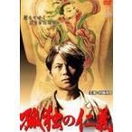 孤独の仁義(DVD)
