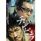 チンピラ(DVD)