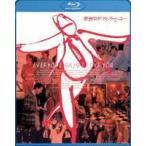 世界中がアイ・ラヴ・ユー-デジタル・レストア・バージョン-(Blu-ray)