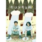 キツツキと雨 ブルーレイ 豪華版(Blu-ray)