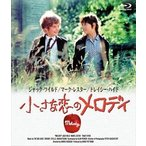 小さな恋のメロディ ブルーレイ(Blu-ray)