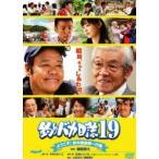 釣りバカ日誌 19 ようこそ!鈴木建設御一行様(DVD)