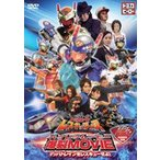 トミカヒーロー レスキューフォース 爆裂MOVIE〜マッハトレインをレスキューせよ!〜(DVD)