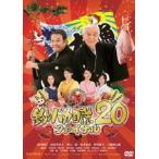 釣りバカ日誌 20 ファイナル(DVD)