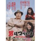 男はつらいよ 寅次郎紙風船 HDリマスター版(DVD)
