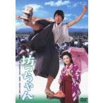 坊ちゃん(DVD)