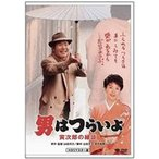 男はつらいよ 寅次郎の縁談 HDリマスター版(DVD)
