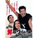 続・男はつらいよ(DVD)