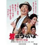 男はつらいよ フーテンの寅(DVD)