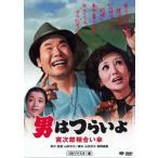 男はつらいよ 寅次郎相合い傘(DVD)