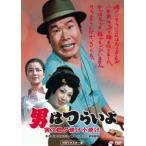男はつらいよ 寅次郎夕焼け小焼け(DVD)